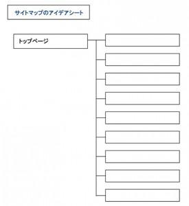 sitemap_seet
