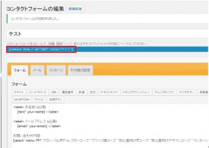 Word Press(Contact Form7)で作成したコンタクトフォームを保存後、表示されるショートコードの画像。