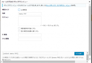 Word Press(Contact Form7)のドロップダウンメニュー作成画面。