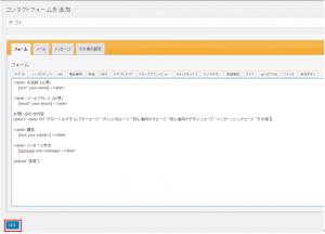 Word Press(Contact Form7)で作成したコンタクトフォームを保存する。