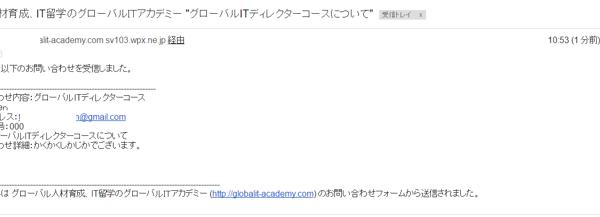 コンタクトフォームを受信した際に送られるメールの画像。
