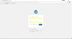 Word Pressログイン画面
