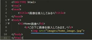 画像を配置するためのHTMLタグ記載例