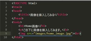 ホームページに画像を配置するためのHTMLコード記入例の画像