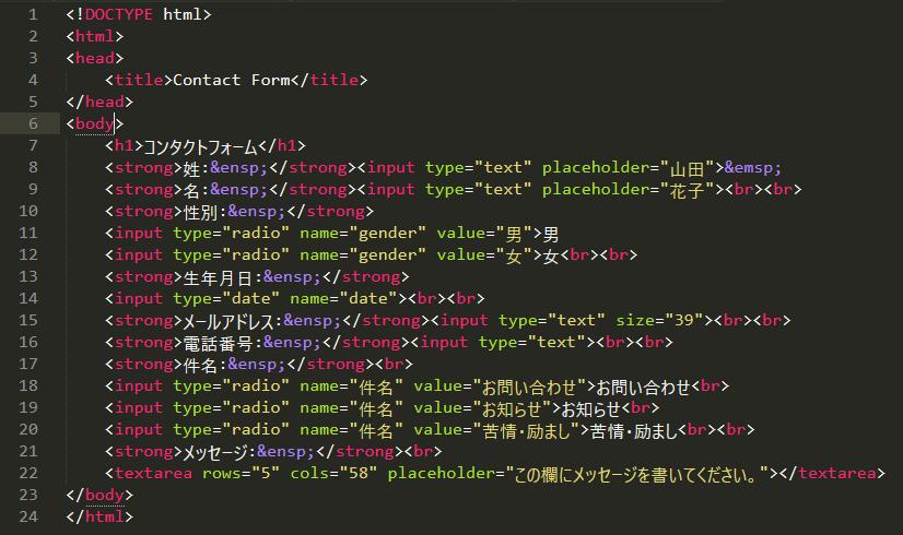 htmlでコンタクトフォームを入力した画面