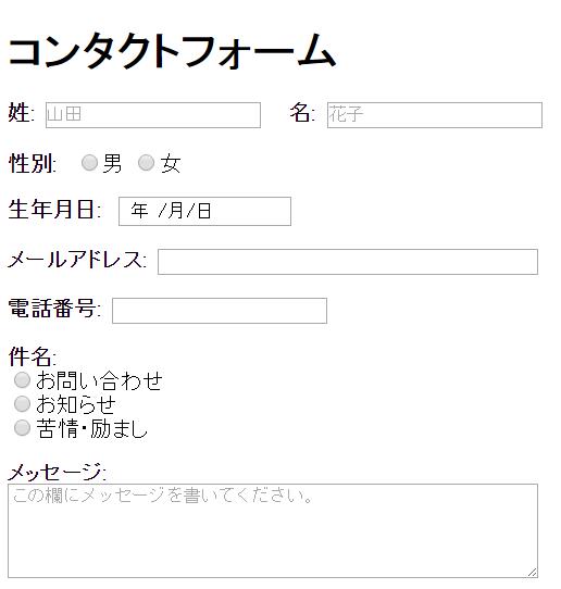 htmlで作ったコンタクトフォームの画像