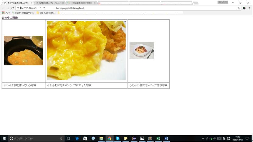 表にサイズ変更前の写真を挿入した画面。