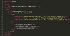表の中に画像を挿入するためHTML記入画面