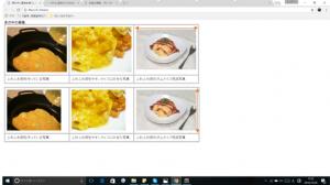 表のセル内のサイズ指定して、画像サイズを100%で指定し、PCでみた画面。