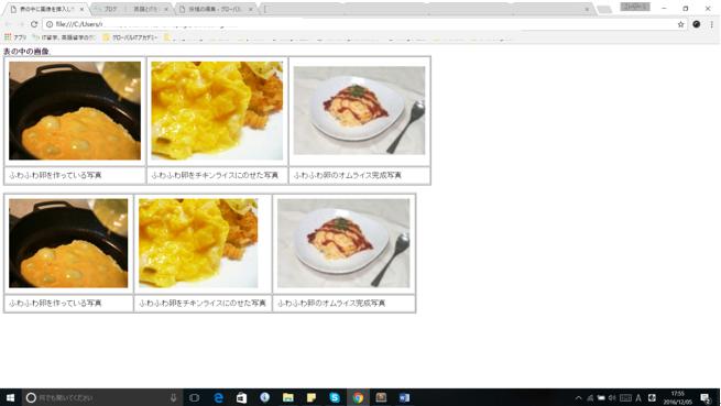 表のセル内の幅か高さどちらかだけ指定して、画像も同じく幅か高さだけ100%で指定し、PCでみた画面。